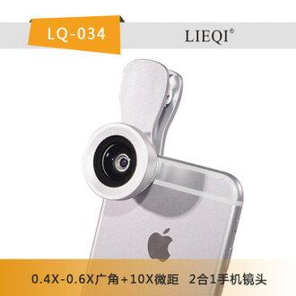 LIEQI LQ-034 高清0.4X-0.6X 廣角 微距 二合一 手機鏡頭 廣角鏡頭 【預購商品】