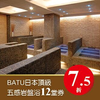 BATU日本頂級五感岩盤浴12堂券