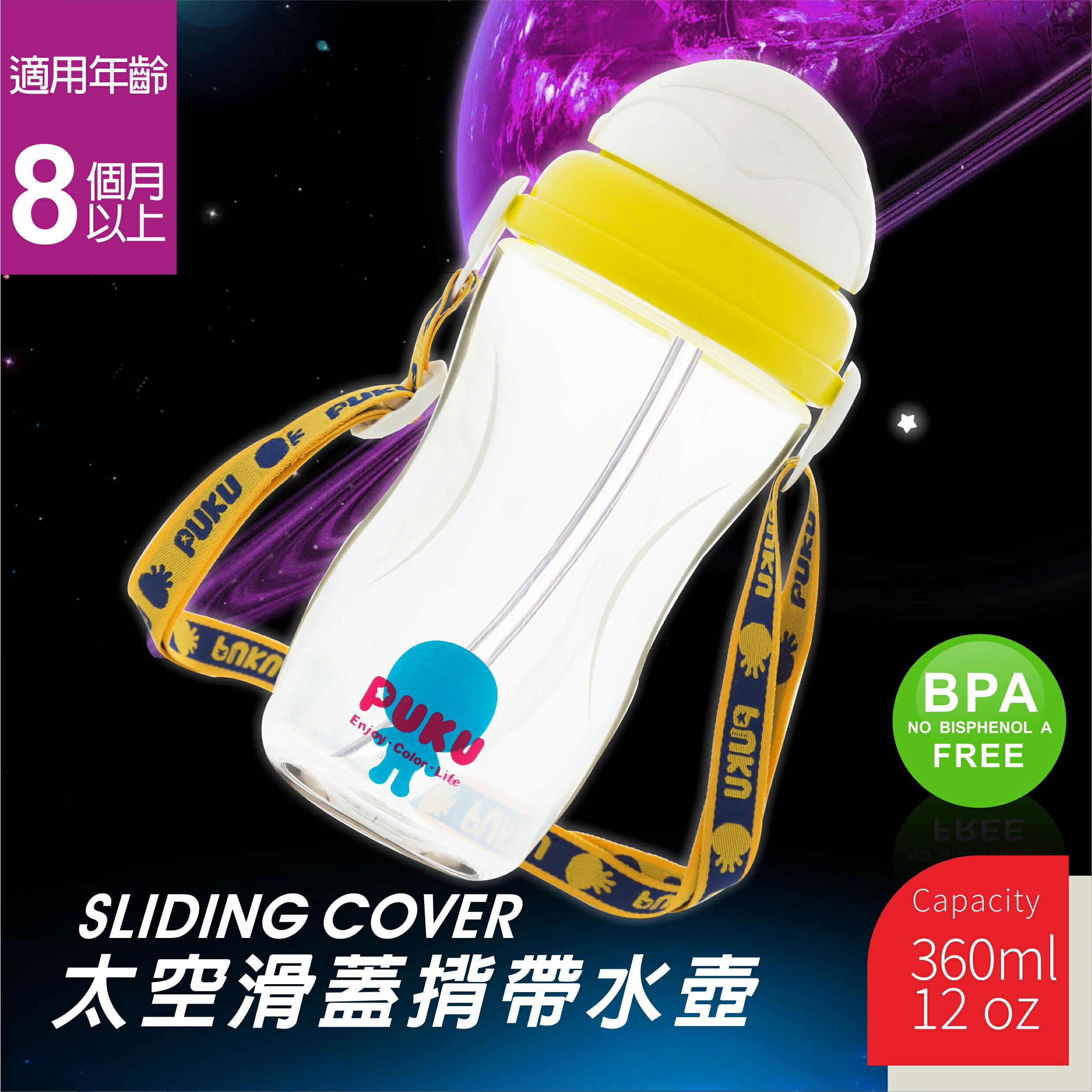 『121婦嬰用品館』PUKU 太空滑蓋揹帶水壺 360ml 3