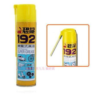 【九元生活百貨】恐龍 192噴霧式黃油/420ml 潤滑油