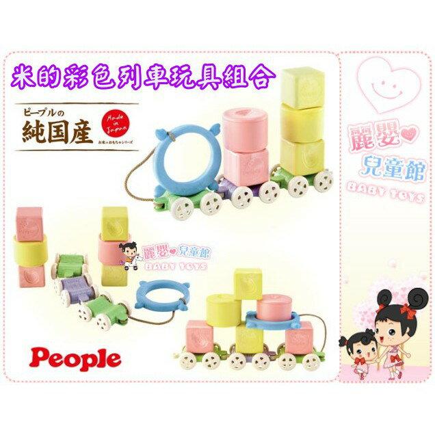 麗嬰兒童玩具館~日本People專櫃-米系列玩具-米的彩色列車玩具組合(KM024)