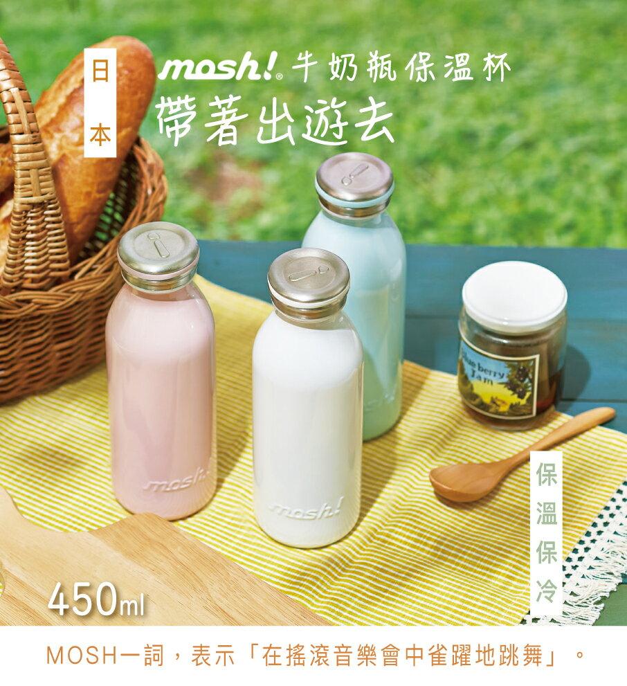 【日本mosh!】薄荷藍 牛奶系保溫瓶 (450ml) 免運特殺 5