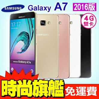 SAMSUNG GALAXY A7 (2016) 攜碼台灣之星4G上網吃到飽月繳$999 手機1元 超優惠