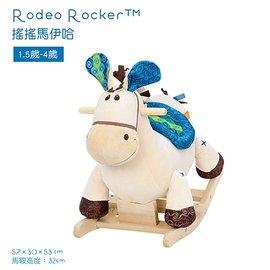預購【淘氣寶寶】 美國 B.Toys 感統玩具 搖搖馬伊哈