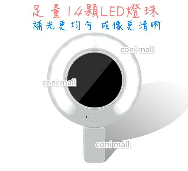 【coni shop】360度旋轉化妝鏡手機LED補光燈 3檔燈光可調 美肌美白美顏 手機鏡頭 TR 一物兩用【B4】