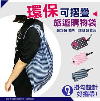 《熊熊先生》迷你可折疊摺疊環保購物袋 輕巧防潑水 輕量褶疊收納袋 隨身袋 大容量手提袋 附掛鈎肩背袋