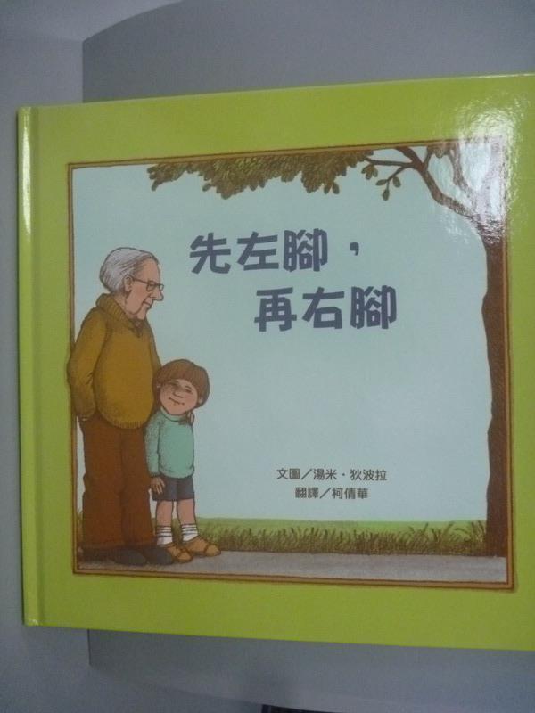 【書寶二手書T1/少年童書_YBU】先左腳,再右腳_湯米.狄波拉