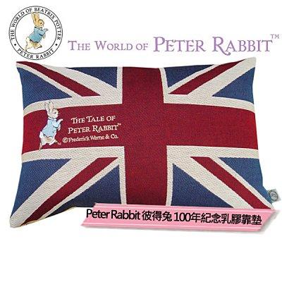 giligo 超熱賣~百貨專櫃正品 彼得兔100年紀念英國旗乳膠靠墊【台灣製造】午睡枕/趴睡枕