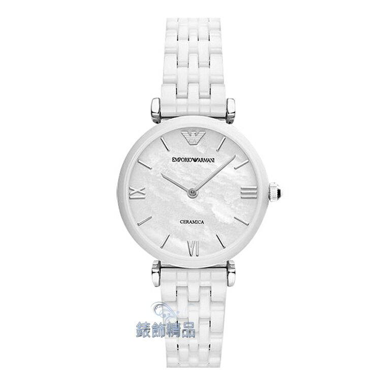 【錶飾精品】ARMANI錶 亞曼尼 AR1485 陶瓷 珍珠貝面 時尚薄型 女錶