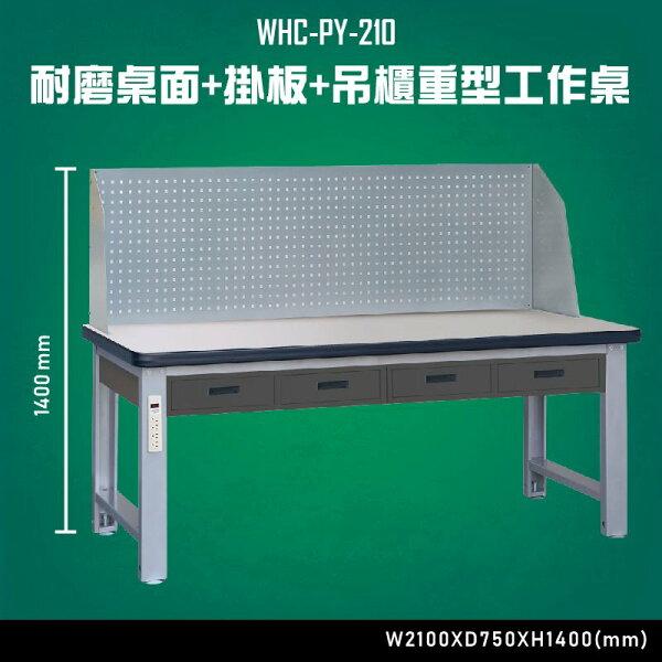 【台灣大富】WHC-PY-210耐磨桌面-掛板-吊櫃重型工作桌辦公家具台灣製造工作桌零件收納抽屜櫃零件盒