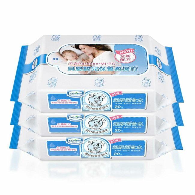 Baan貝恩 - 嬰兒保養柔濕巾20抽 3包/串 【好窩生活節】