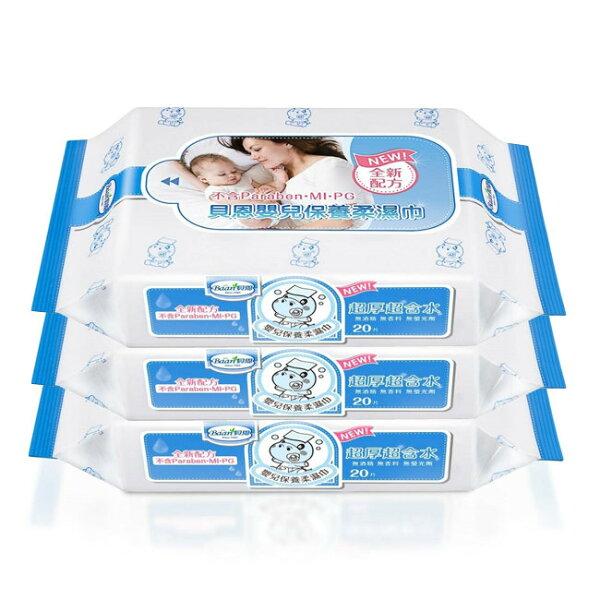 Baan貝恩-全新配方嬰兒保養柔濕巾20抽3包串