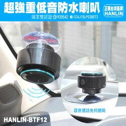HANLIN-BTF12 重低音懸空防水藍芽喇叭/自拍藍牙音箱 藍芽音響 sony beats 強強滾