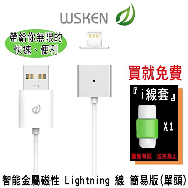 送i線套 WSKEN 智能金屬磁性 Lightning 標準版(單頭) 磁吸式充電線 防塵塞 智能線 磁吸線 磁扣 磁力 充電線/iPhone 6/6s plus/5/5s/5c