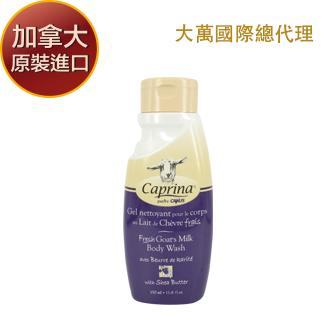 *Caprina肯拿士*新鮮山羊奶沐浴乳 350ml(牛油果香味)