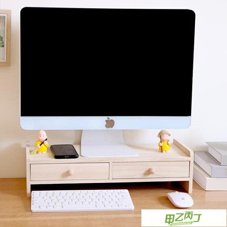 熒幕架 臺式筆電增高架顯示器底座辦公室桌面收納盒抽屜式實木置物架【快速出貨】