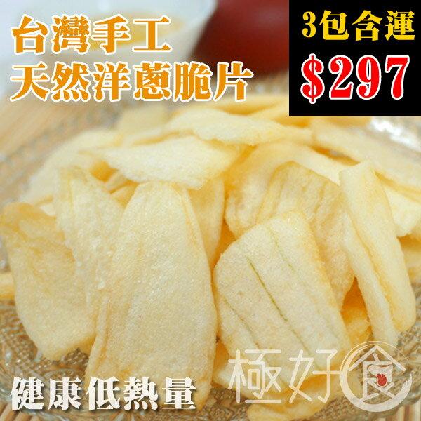極好食❄嚴選台灣洋蔥片-50g/包【三包$297含運】