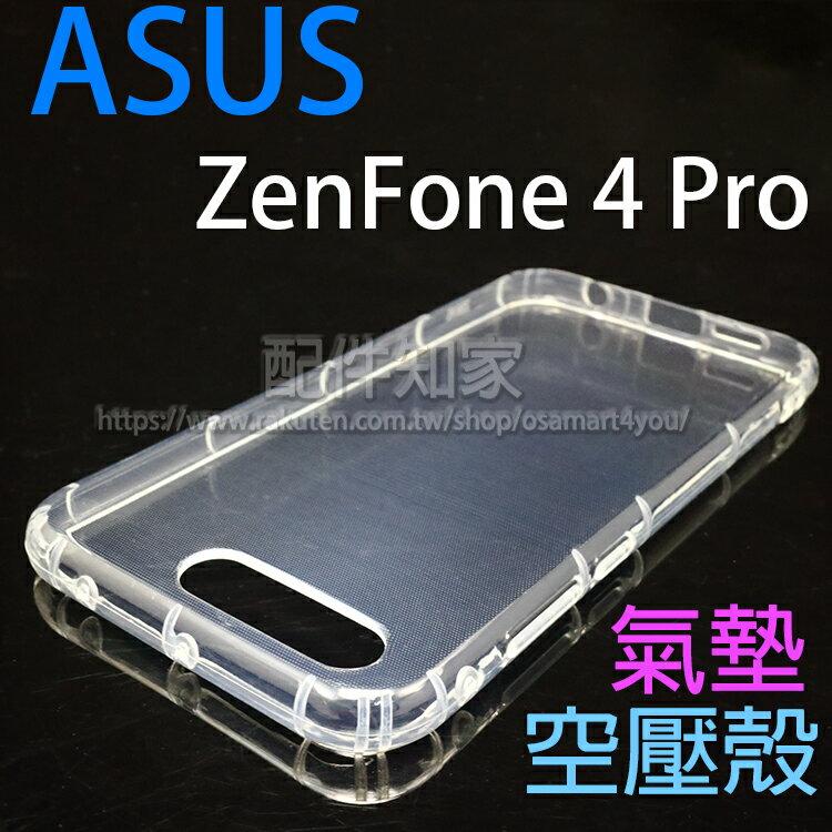 ~氣墊空壓殼~ASUS ZenFone 4 Pro ZS551KL Z01GD 5.5吋