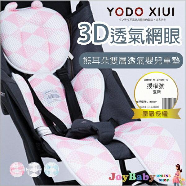 嬰兒車涼墊日本YODOXIUI正品授權3D透氣網眼雙層安全座椅透氣墊JoyBaby