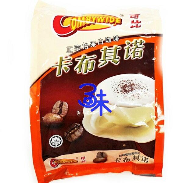 (馬來西亞) 可比正宗怡保白咖啡(卡布奇諾)  1包 600 公克 (40g*15包) 特價 200 元 【9556993666095】