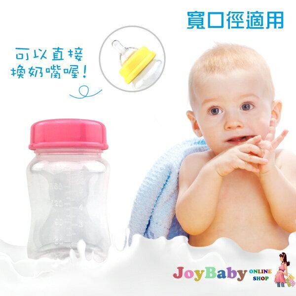 母乳儲奶瓶寬口徑貝親奶瓶PP防漏儲存罐儲存杯-JoyBaby