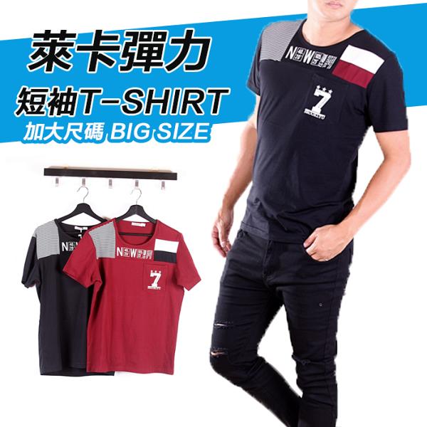 【CS衣舖】加大尺碼2L-3L韓系合身版萊卡彈力短袖T恤6125