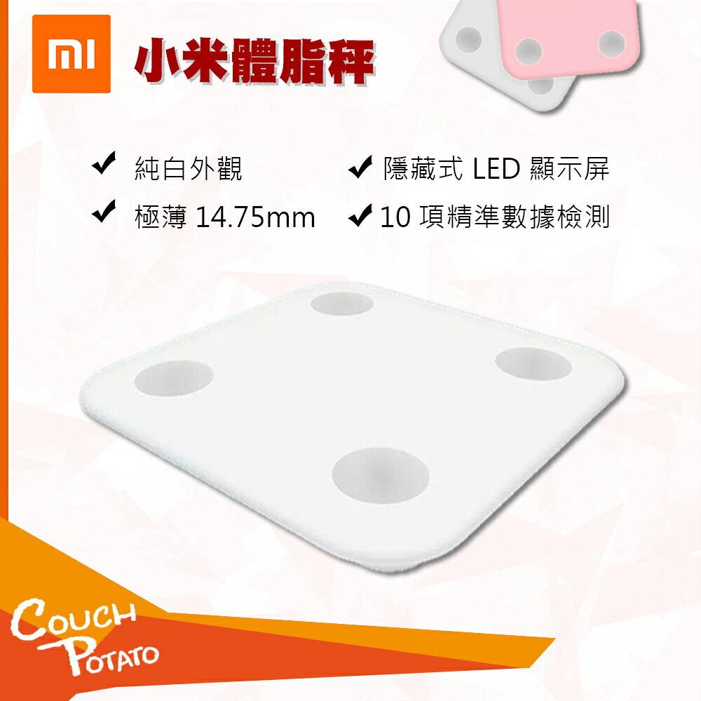 【MI】小米體脂秤 體脂秤 體脂計 體重計 小米秤重 加購保護套 BMI 體脂率 體脂器 測量體脂肪 體脂秤