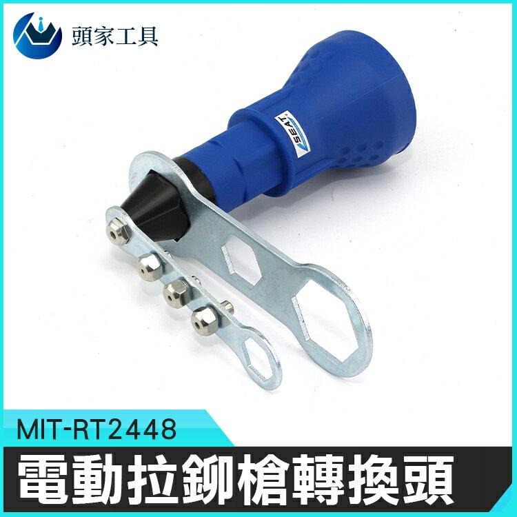 《頭家工具》拉帽轉換頭 手電鑽拉釘轉換頭 退鉚釘機 鉚槍轉換頭 退釘槍 鑽釘槍 抽鉚槍頭 MIT-RT2448