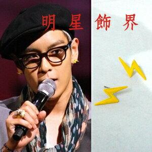  Star World。Earring    BIGBANG TOP 崔勝賢 同款黃色閃電造型耳釘耳環 (單支價)