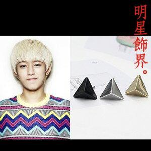   Star World。Earring   B.A.P DaeHyun 大賢 同款小三角金字塔造型耳釘耳環 (單支價)