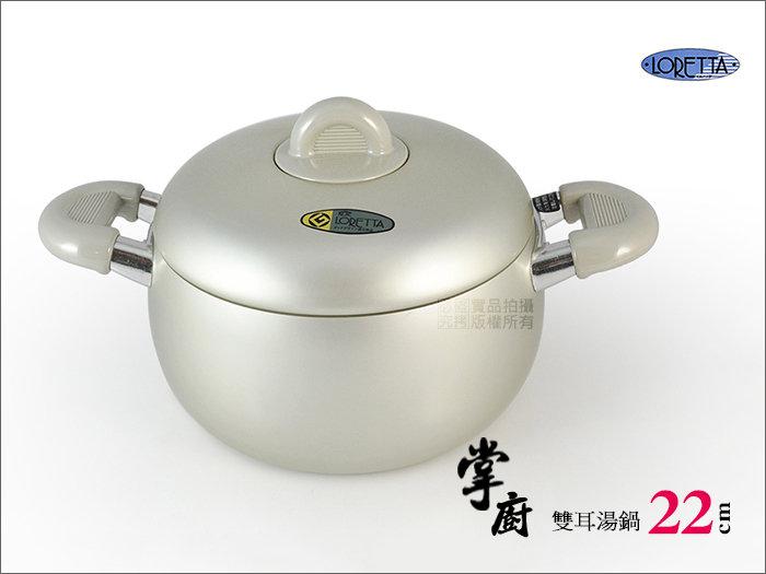 快樂屋♪ 日本理研 雙耳鍋 22cm (湯鍋.牛奶鍋.醬汁鍋.煮麵鍋.調理鍋)