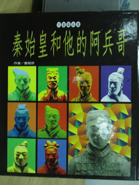 【書寶二手書T5/歷史_YJL】秦始皇和他的阿兵哥_曹銘宗