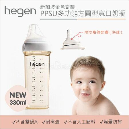 ✿蟲寶寶✿【新加坡hegen】話題新品!金色奇蹟防脹氣不嗆奶PPSU材質多功能方圓型寬口奶瓶330ml