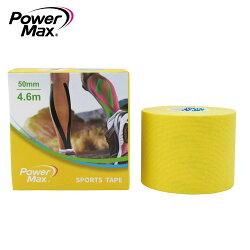 PowerMax 給力貼-輕量款 / 城市綠洲 (能量貼布、運動肌貼、肌能貼)