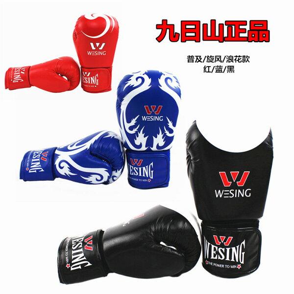SPORTSLAB:九日山正品.拳擊手套.3色共9款(黑紅藍)沙袋沙包搏擊格鬥武術泰拳UFC拉力繩TRX散打單槓拳套