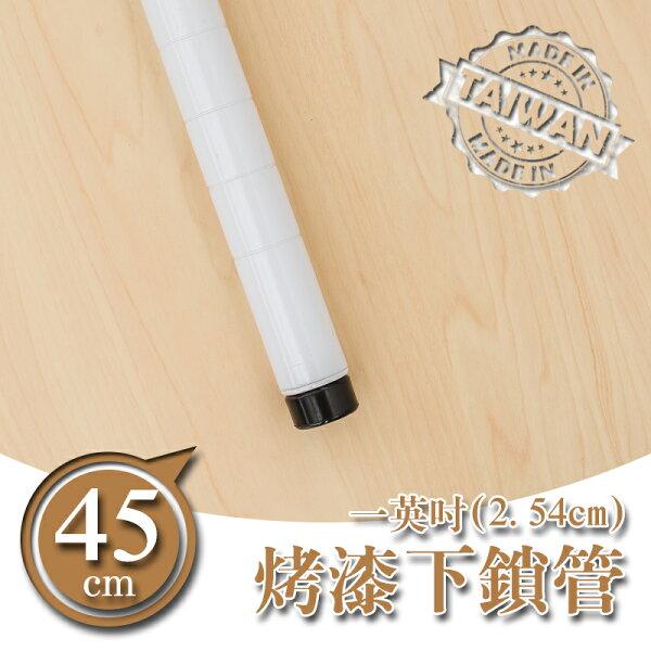 【dayneeds】【配件類】45公分一吋烤漆白下鎖管鐵管鐵架配件