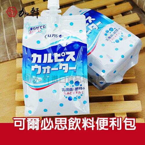 《加軒》日本可爾必思乳酸飲料便利包 300ml