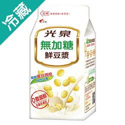 光泉無加糖鮮豆漿400ML/瓶【愛買冷藏】