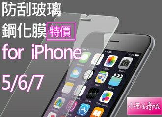 iphone 9H 鋼化 玻璃貼 保護貼 鋼化膜 非滿版 非全屏 非康寧iPhone5 iPhone6 iPhone7