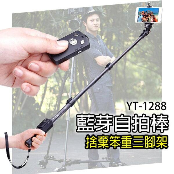 亞特米:雲騰YT1288自拍神器手機自拍桿藍芽旅遊自拍棒攝影支架原廠正品