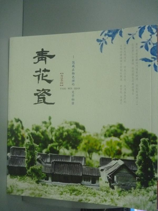 【書寶二手書T1/文學_IKO】青花瓷:隱藏在釉色裡的文字秘密_方文山