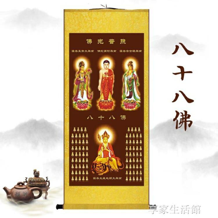 訂製 西方三圣地藏王88八十八佛掛畫卷軸佛像畫觀音畫像絲綢畫結緣畫