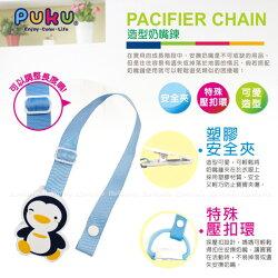 藍色企鵝 PUKU 造型奶嘴鍊 11102 好娃娃