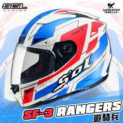 加贈好禮 SOL安全帽 SF-3 遊騎兵 白藍紅 SF3 全罩帽 通風 雙D扣 RANGERS 耀瑪騎士機車部品