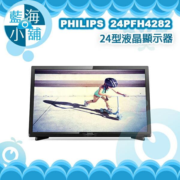 PHILIPS 飛利浦 24PFH4282 24吋IPS Full HD LED液晶顯示器 電腦螢幕