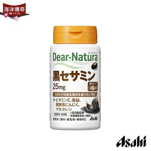【海洋傳奇】【日本出貨】 Asahi朝日 黑芝麻明 60錠 (30日份) - 限時優惠好康折扣