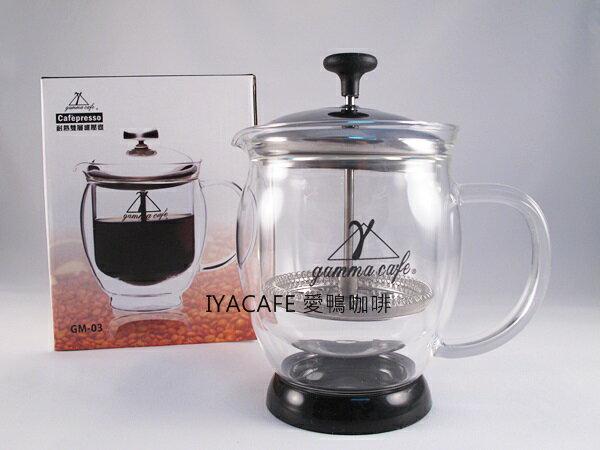 《愛鴨咖啡》 Gamma Cafe 雙層 耐熱 玻璃 濾壓壺 400ml