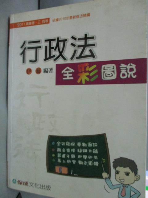 ~書寶 書T8/進修考試_WGH~2011高普三四等~行政法全彩圖說_伊藤