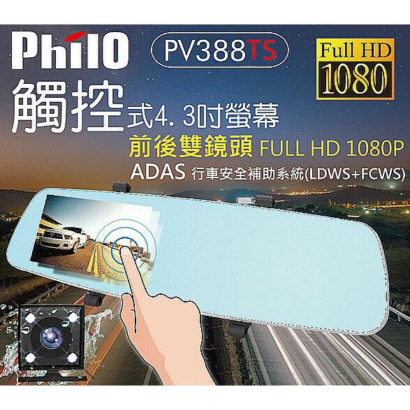 贈16G 飛樂Philo 觸控式螢幕 ADAS安全預警行車紀錄器 PV388TS 後視鏡型 前後雙鏡頭