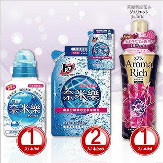 【日本製】LION 獅王 奈米樂 超濃縮洗衣精 1瓶 500g+補充包 450g 2包+香水柔軟精 Aroma Rich 茱麗葉甜花香